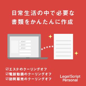 LegalScript Personal