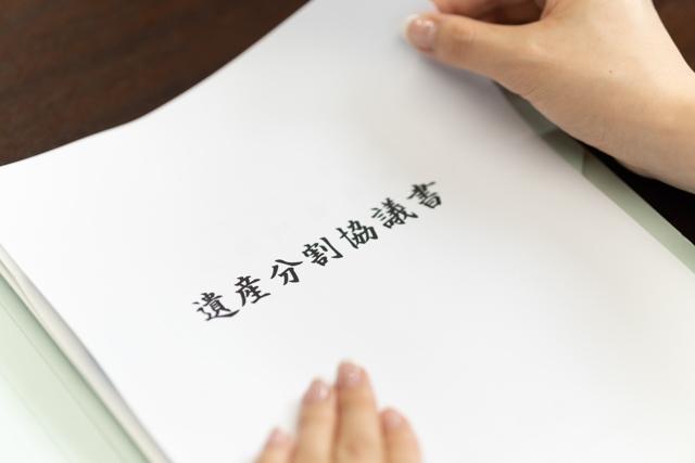 遺産分割協議書の書き方(作成例あり)
